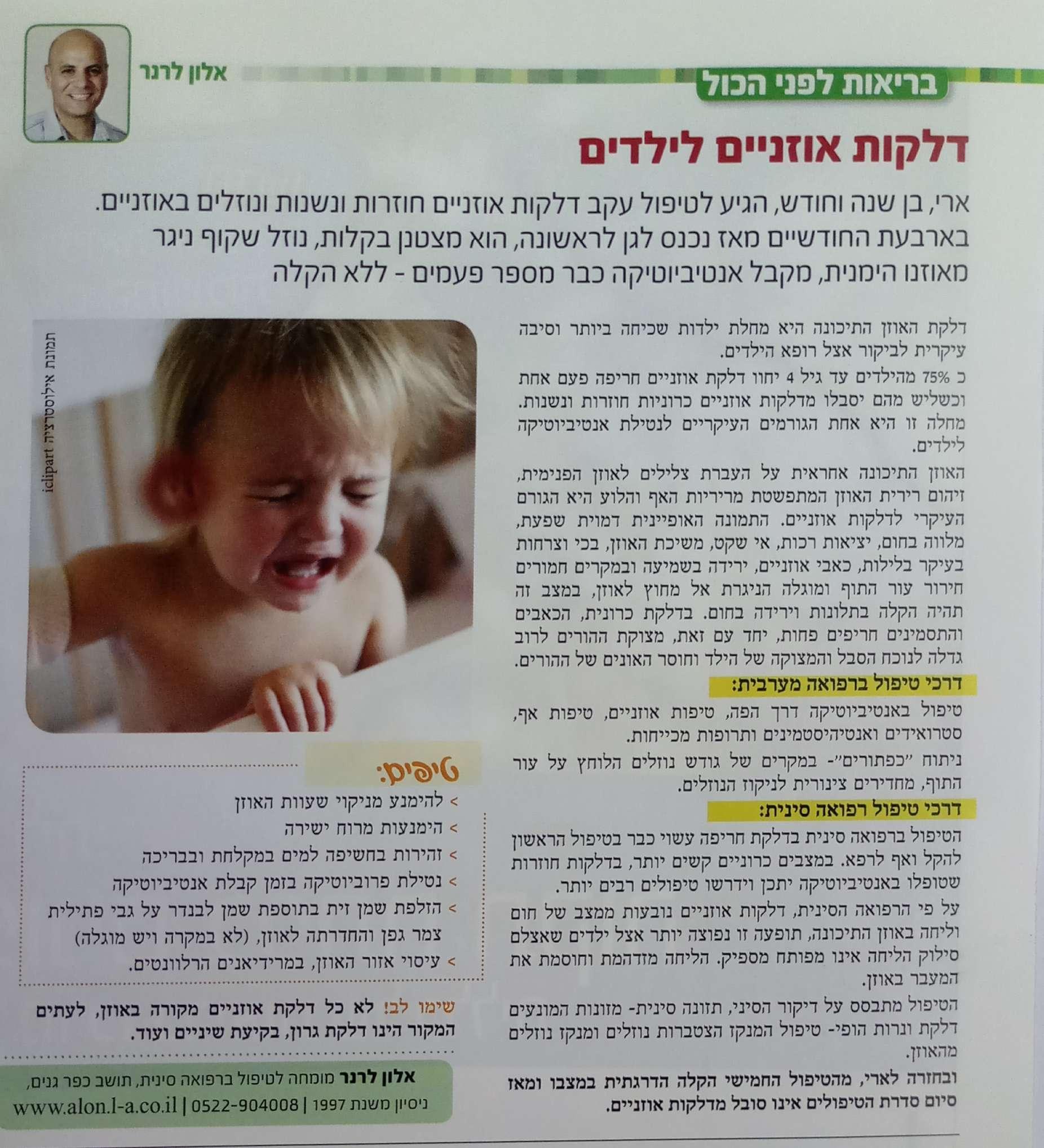דלקת אוזניים לילדים